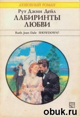 Книга Дейл Рут Джин - Лабиринты любви