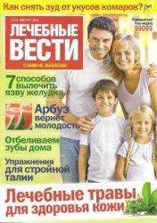 Журнал Лечебные вести №15, 2012