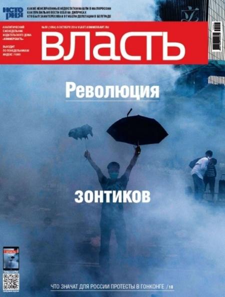 Книга Журнал: Коммерсантъ Власть №39 (октябрь 2014)