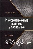 Книга Информационные системы в экономике