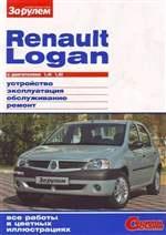 Книга Renault Logan с двигателями 1,41; 1,6i. Устройство, эксплуатация, обслуживание, ремонт