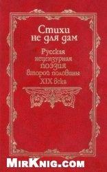 Книга Стихи не для дам. Русская нецензурная поэзия второй половины XIX века.