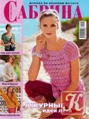 Журнал Сабрина №5 (май 2010)
