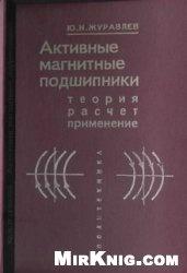 Книга Активные магнитные подшипники. Теория, расчет, применение
