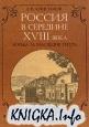 Книга Россия в середине XVIII века. Борьба за наследие Петра