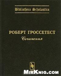 Книга Сочинения