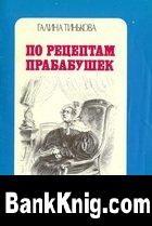 Книга По рецептам прабабушек