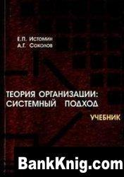 Книга Теория организаций. Системный подход
