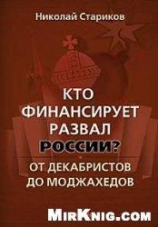 Книга Кто финансирует развал России? От декабристов до моджахедов