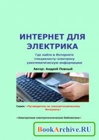 Книга Интернет для электрика.