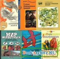 Сборник книг Игоря  Акимушкина (13 шт.).
