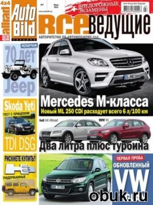 Журнал Auto Bild. Все ведущие №7 (июль 2011)