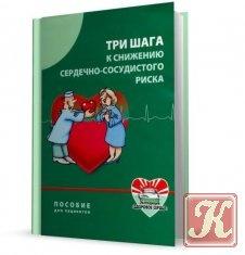 Три шага к снижению сердечно-сосудистого риска