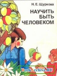 Книга Научить быть человеком.