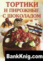 Книга Тортики и пирожные с шоколадом