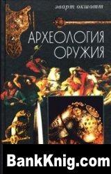 Книга Археология оружия. От бронзового века до эпохи Ренессанса.