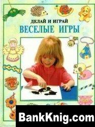 Книга Рей Гибсон  - Веселые игры
