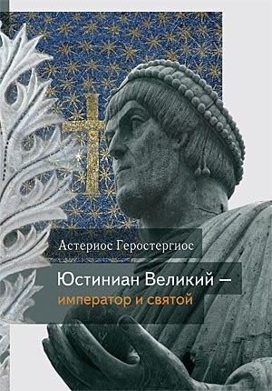 Геростергиос А. Юстиниан Великий император и святой. М., 2010.