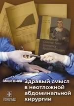 Книга Здравый смысл в неотложной абдоминальной хирургии