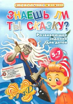 Журнал Журнал Смекалочка №12  2010 Знаешь ли ты сказку?