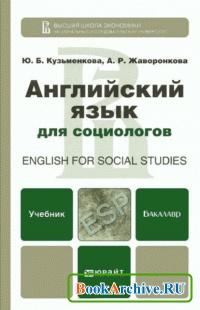 Английский язык для социологов