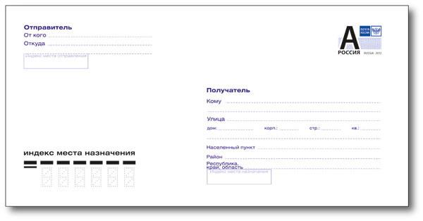 Печать индекса на конвертах