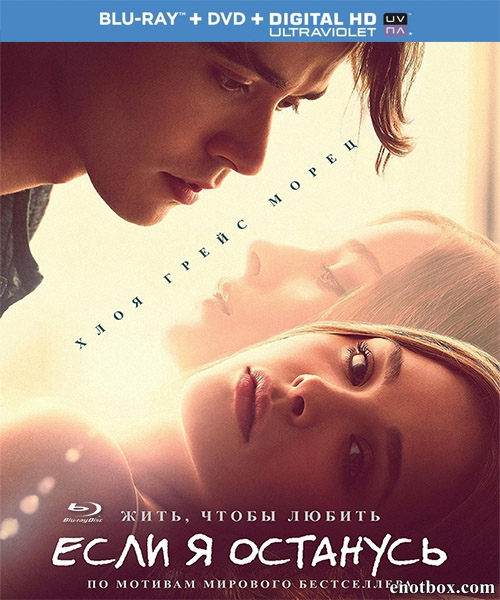 Если я останусь / If I Stay (2014/BD-Remux/BDRip/HDRip)