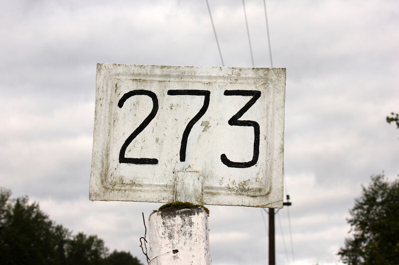 Столб 273-й километр