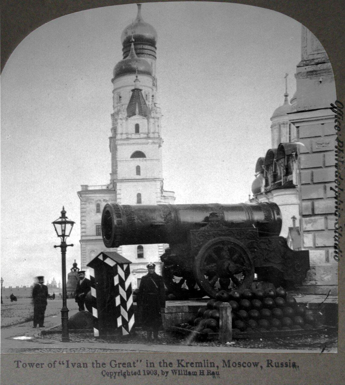 609. Кремль. Царь пушка