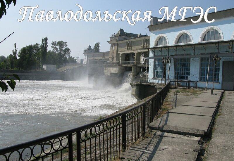 Павлодольская МГЭС.jpg