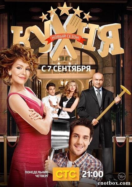 Кухня - Полный 5 сезон [2015, SATRip | WEB-DL 720p]