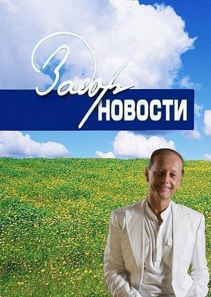 Задорновости 2014. Концерт Михаила Задорнова (2015) SATRip