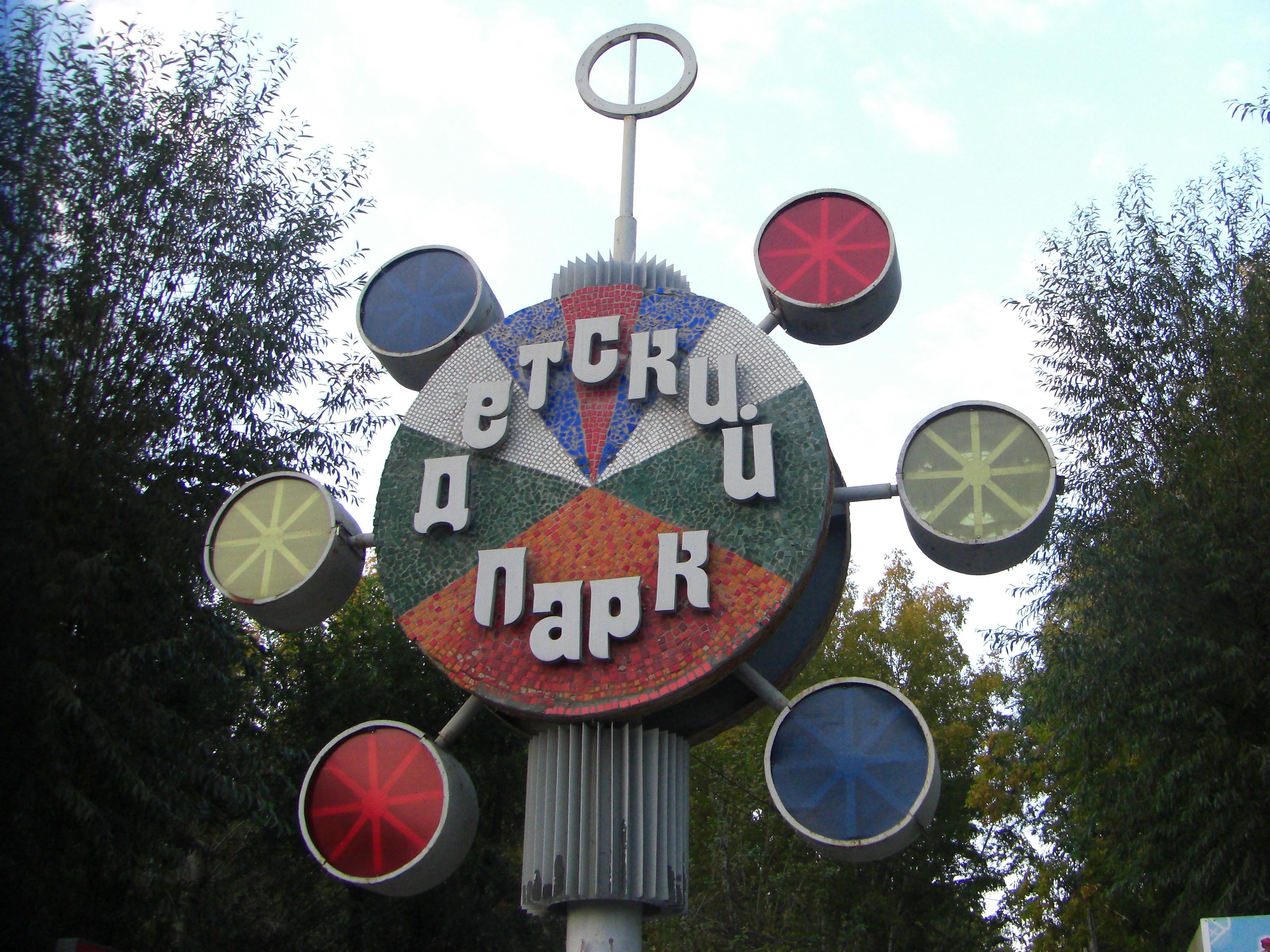 Яркая мозаика навходе впарк Тищенко (18.10.2014)