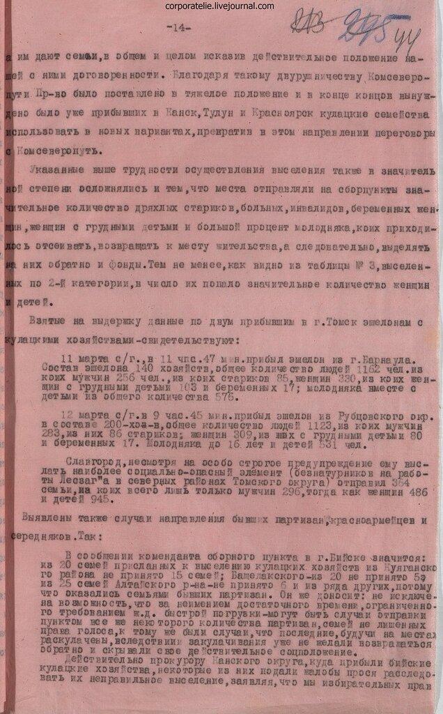 Р-47, оп.5, д.103, 044.jpg