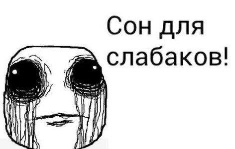 avatar.jpg сон для слабаков