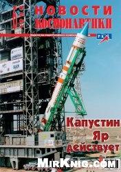 Новости космонавтики №6 1999