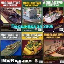 Журнал Modelarstwo Okretowe №1-7  Подшивка  за 2006