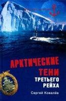 Книга Арктические тени Третьего рейха (DJVU)
