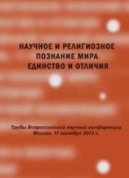 Книга Научное и религиозное познание мира: единство и отличия. Труды Всероссийской научной конференции (Москва, 11 октября 2013 г.)