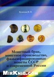 Книга Монетный брак, монетное производство, фальсифицированные монеты СССР и современной России
