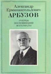 Александр Ерминингельдович Арбузов: Очерки. Воспоминания. Материалы
