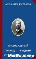 Книга Православный приход — твердыня русской народности