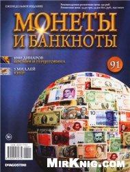 Журнал Монеты и Банкноты №-91