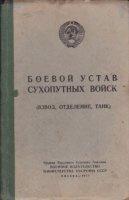 Книга Боевой устав сухопутных войск (взвод, отделение, танк) 1971 pdf  7,99Мб