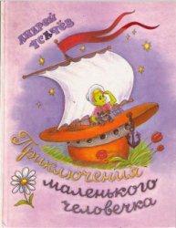 Книга Приключения маленького человечка