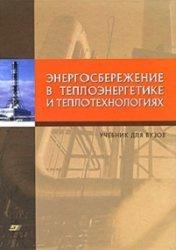 Книга Энергосбережение в теплоэнергетике и в теплотехнологиях
