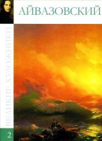 Великие художники, том 2. Айвазовский (2009) PDF, DjVu pdf, djvu 59,4Мб