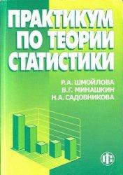Книга Практикум по теории статистики