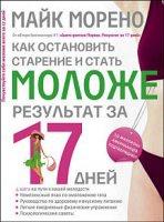 Книга Как остановить старение и стать моложе. Результат за 17 дней rtf, fb2 / rar 11,02Мб