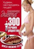 Книга Кремлевская диета. 300 лучших рецептов